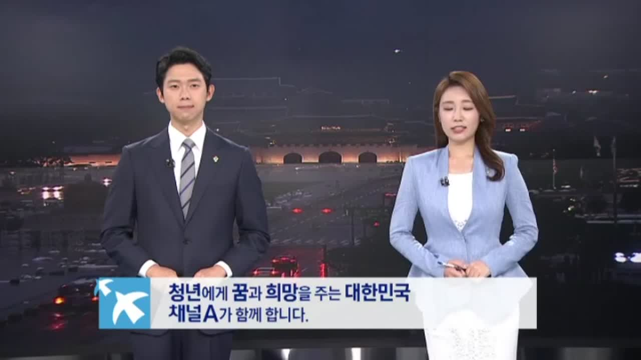 6월 24일 종합뉴스 클로징