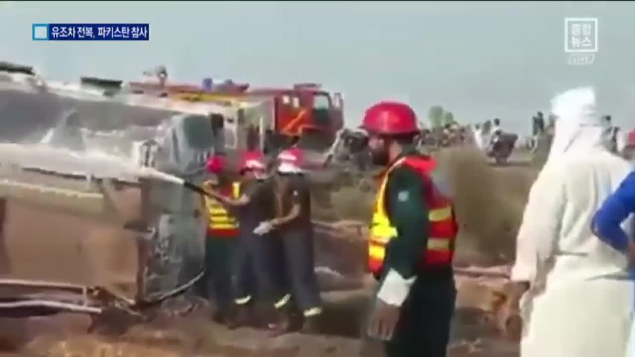 파키스탄 유조차 전복 화재…최소 141명 사망