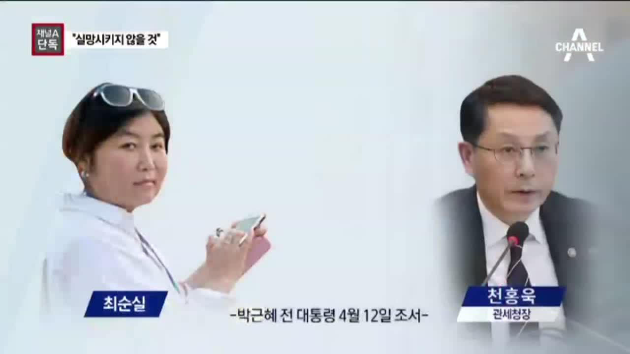 """[채널A단독]관세청장 """"최순실에 실망시키지 않겠다"""""""