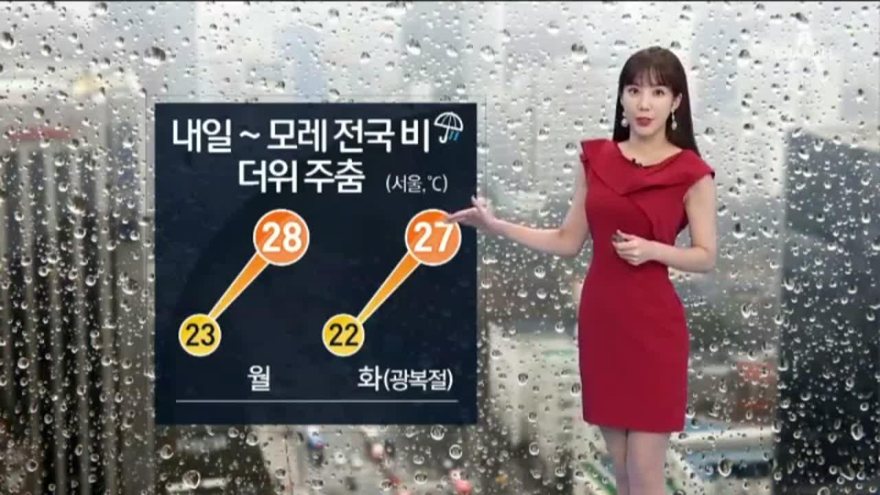 [날씨]폭염특보 해제…내일 전국 비