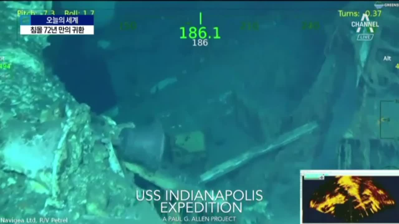 [오늘의 세계]침몰 72년 만에 발견 된 美 군함 外