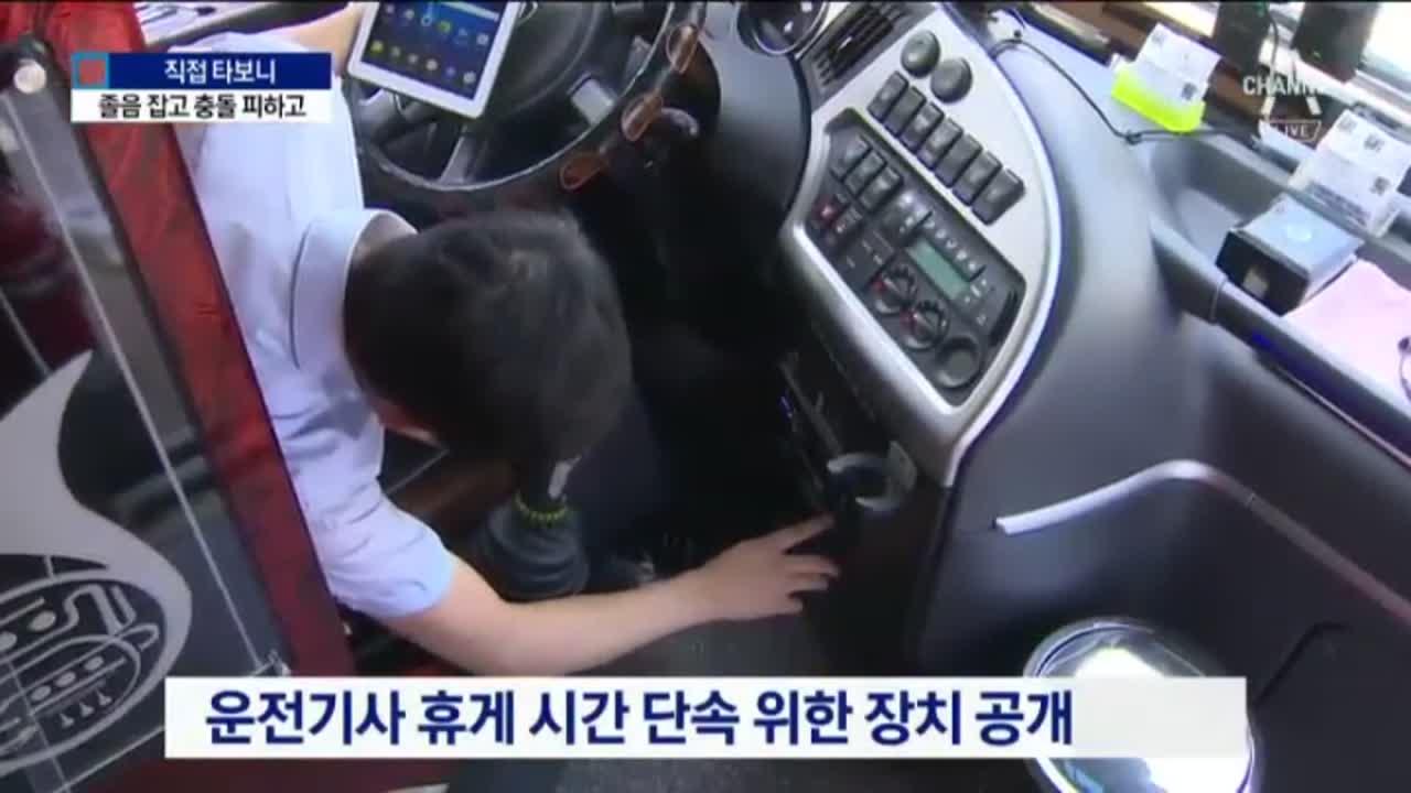 정부, 광역 버스에 졸음·충돌 방지 장치 의무화