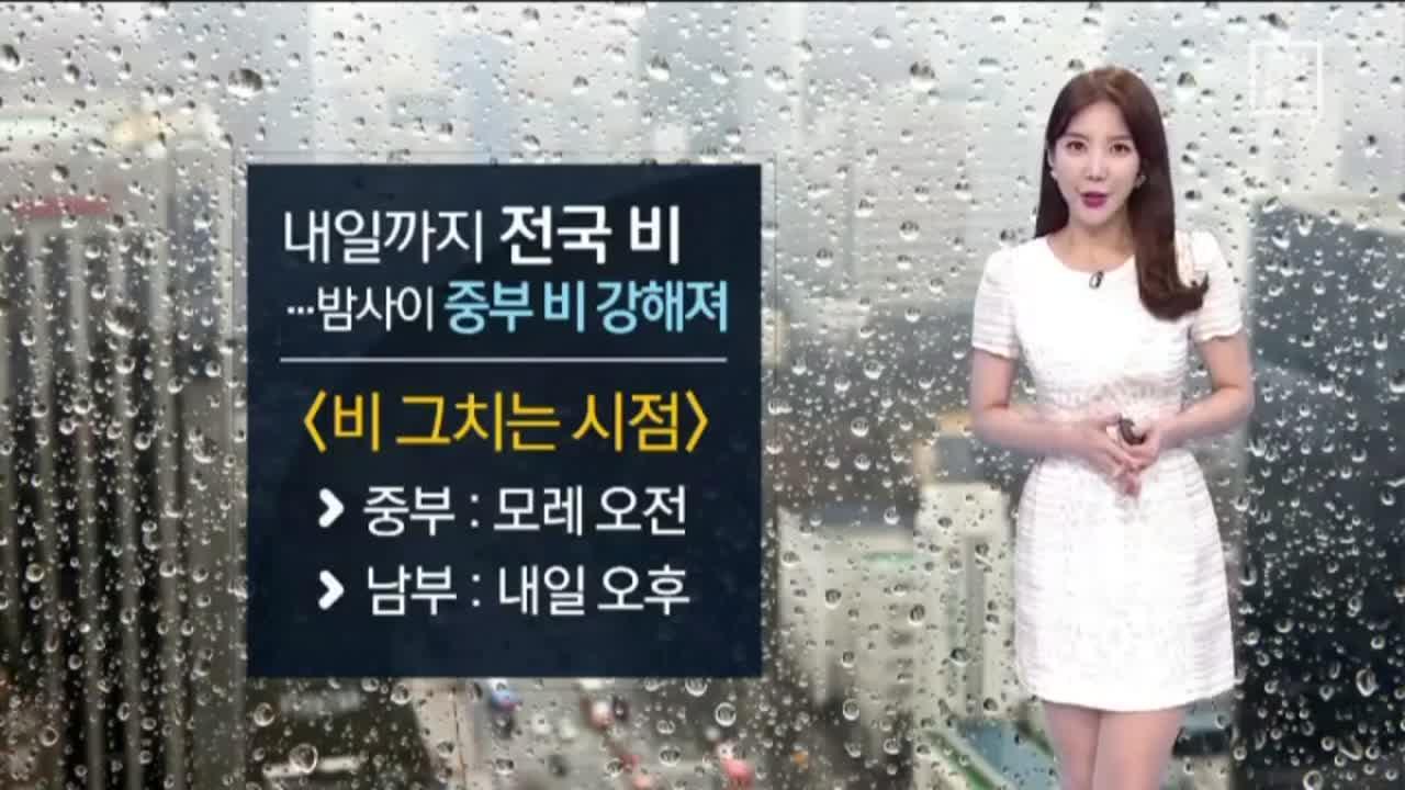 [날씨]전국 잦은 비소식…중북부 지역 더위 주춤