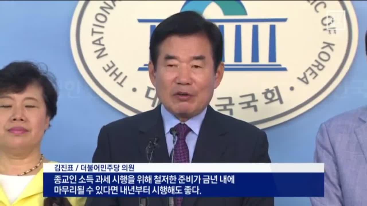 """김진표 """"종교인 과세 내년부터…세무조사는 안 돼"""""""