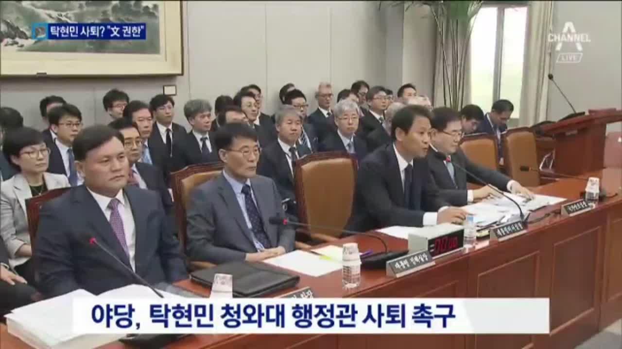 """""""탁현민 인선, 대통령 권한""""…조국 불참 공방"""