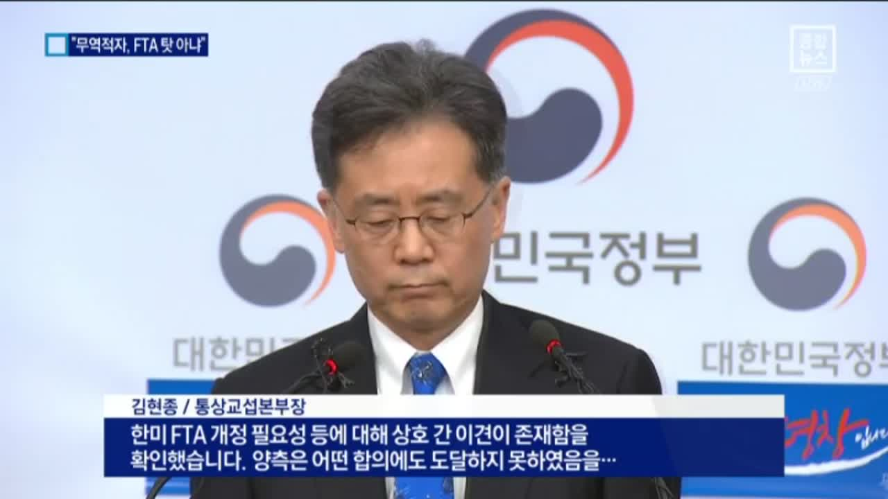 """""""美 적자, 한미 FTA 탓 아니다"""" 팽팽"""