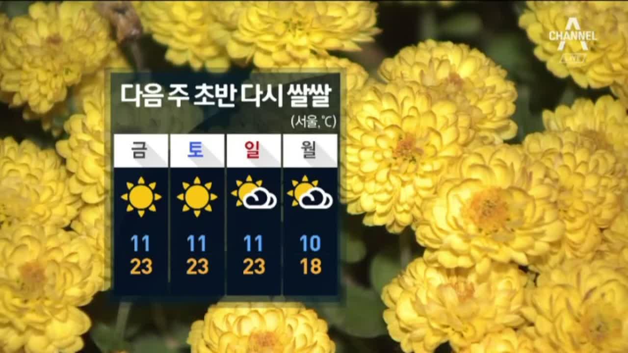[날씨]내일도 맑고 선선…큰 일교차