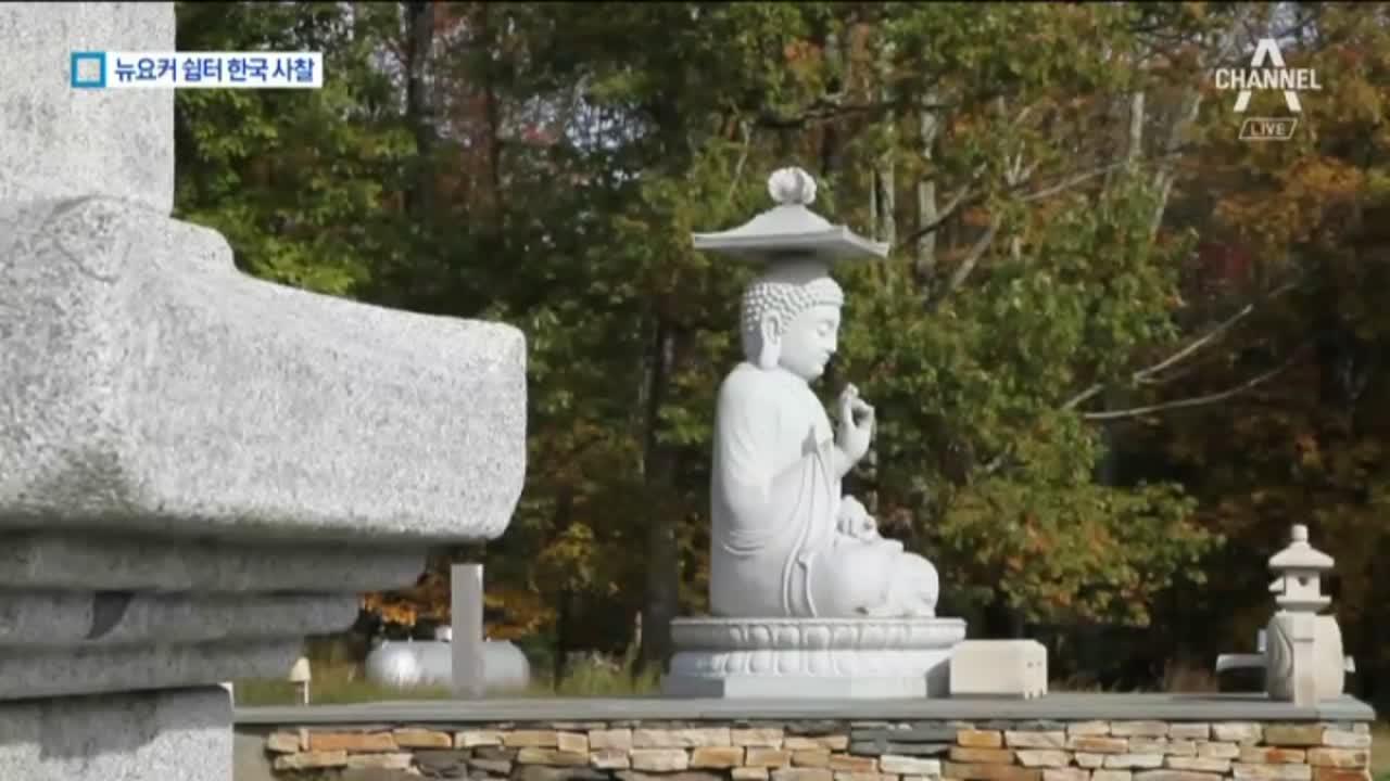 느림의 미학, 뉴요커 쉼터 된 한국 사찰