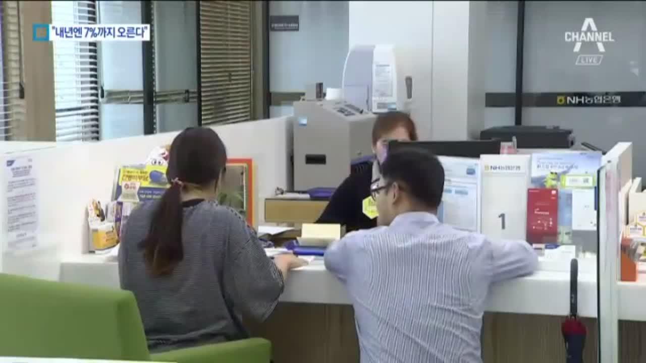 """""""주택담보대출 금리 내년에 7%까지 상승 가능"""""""