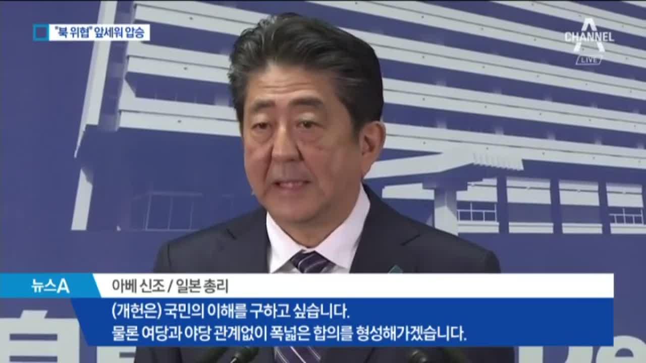 아베, 중의원 선거 압승…北 김정은이 살렸다