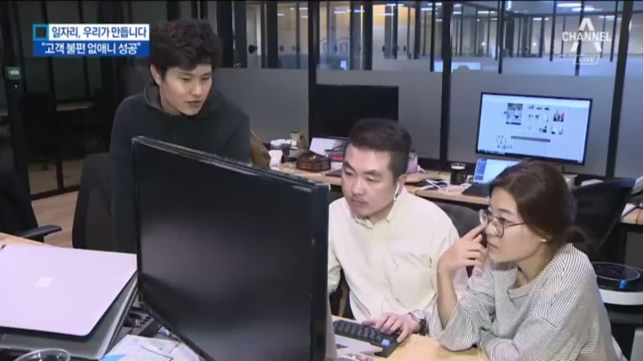 """""""생활 속 불편 해결""""…고객 마음 파고드는 청년들"""