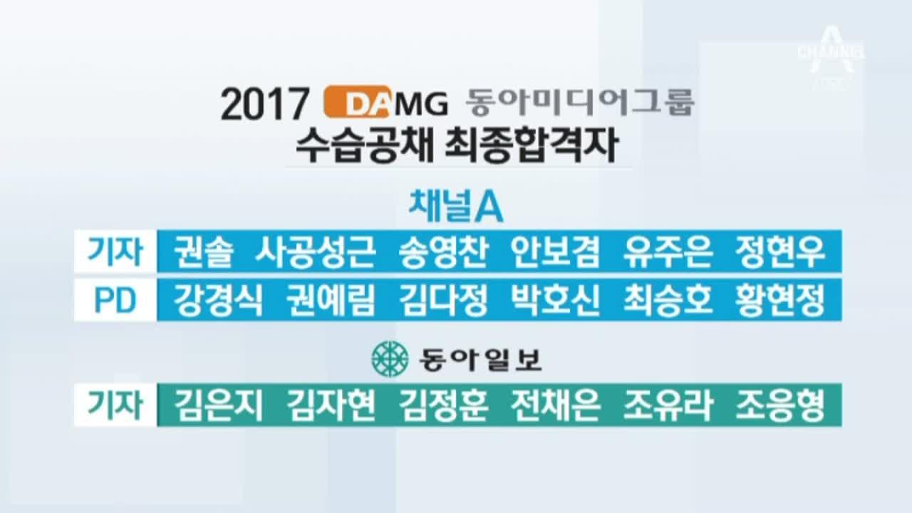 채널A·동아일보 수습 18명 합격