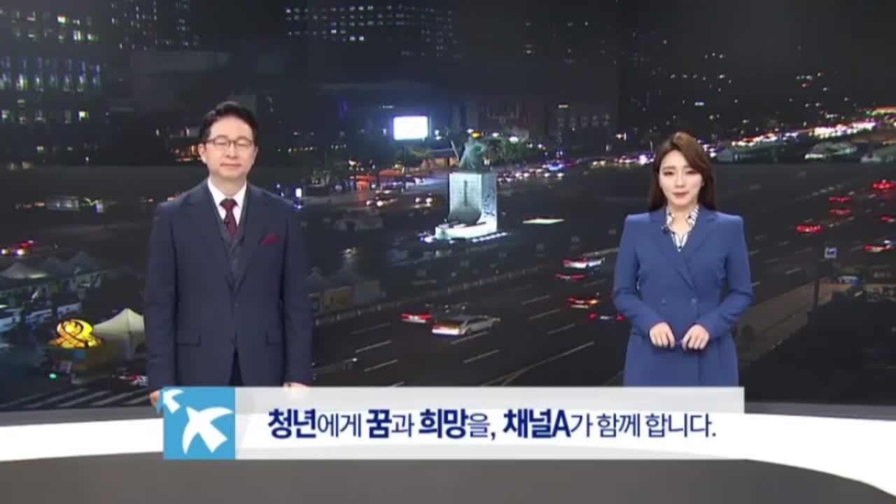 10월 23일 뉴스A 클로징