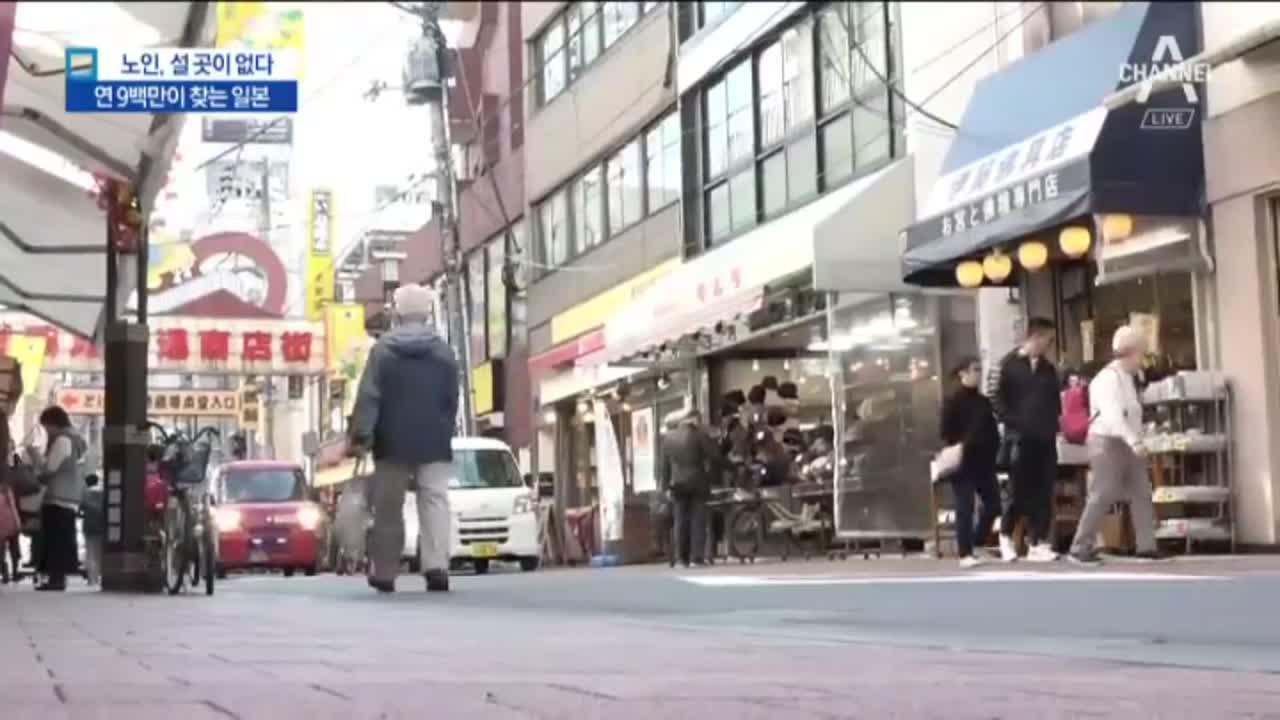 노인, 설 곳이 없다…연 9백만 찾는 일본  '노인 거리'