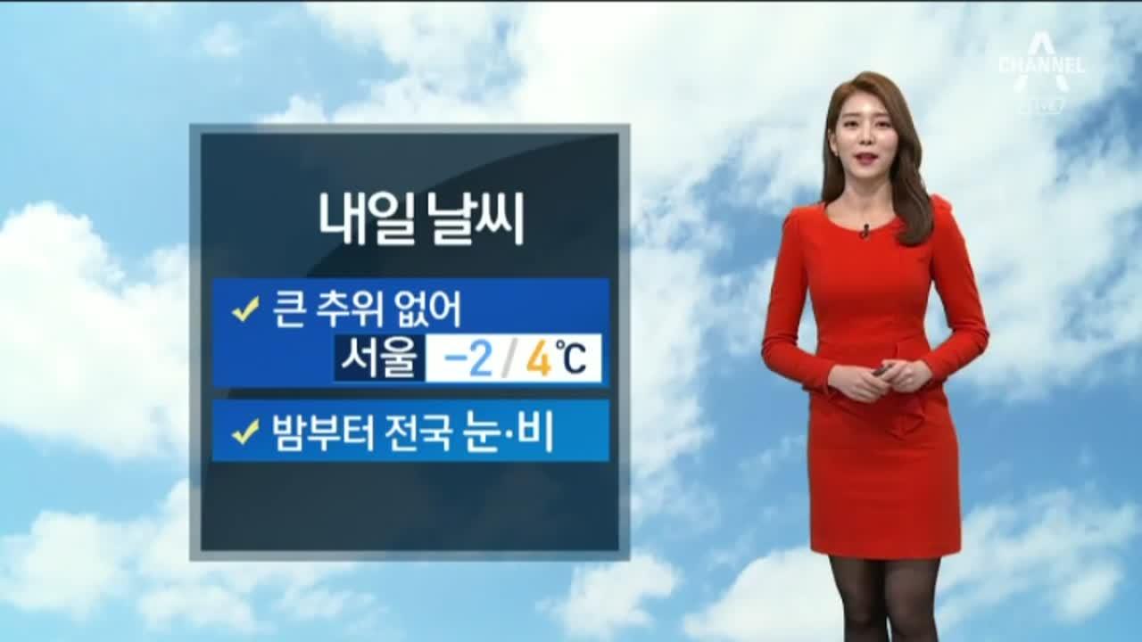 [날씨]전국 눈·비소식…호남지역 미세먼지 '나쁨'