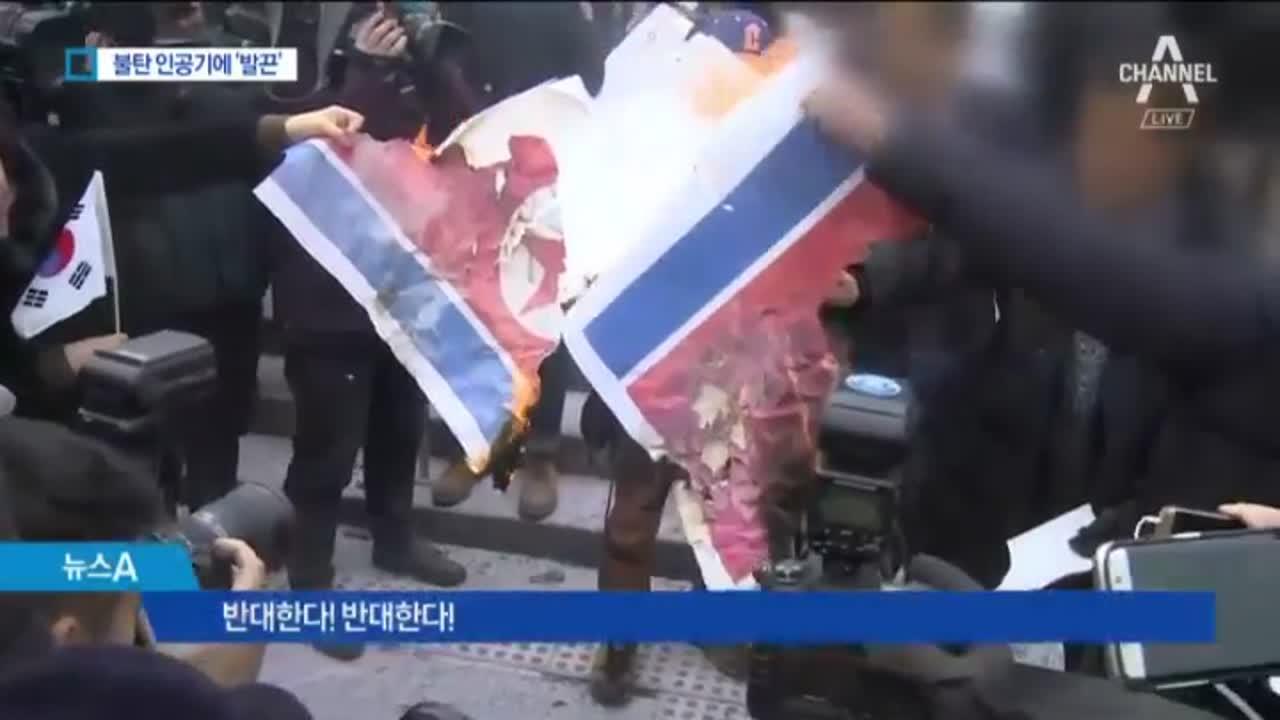 """현송월 앞에서 불태운 인공기…""""시위자 처벌"""" 이미지"""