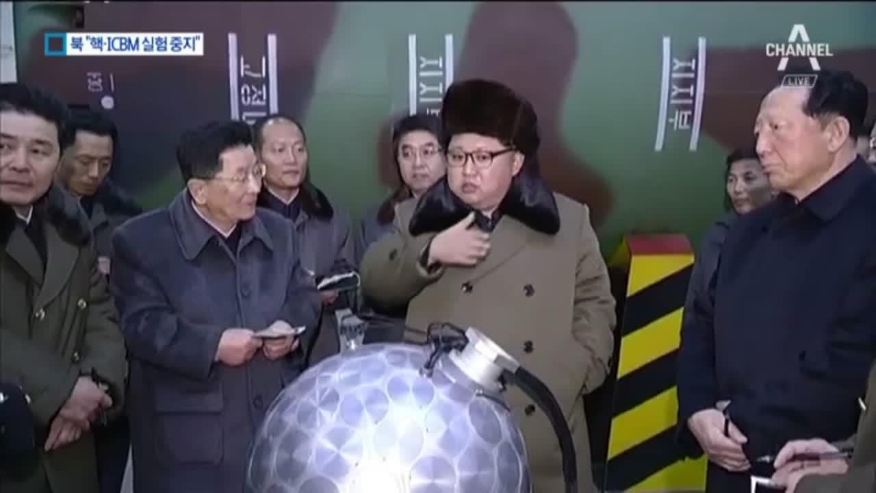 """""""핵실험·ICBM 발사 중단…경제개발 총력"""" 이미지"""