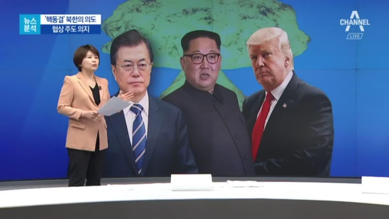 [뉴스분석]미리 핵동결 카드 꺼낸 김정은의 속내