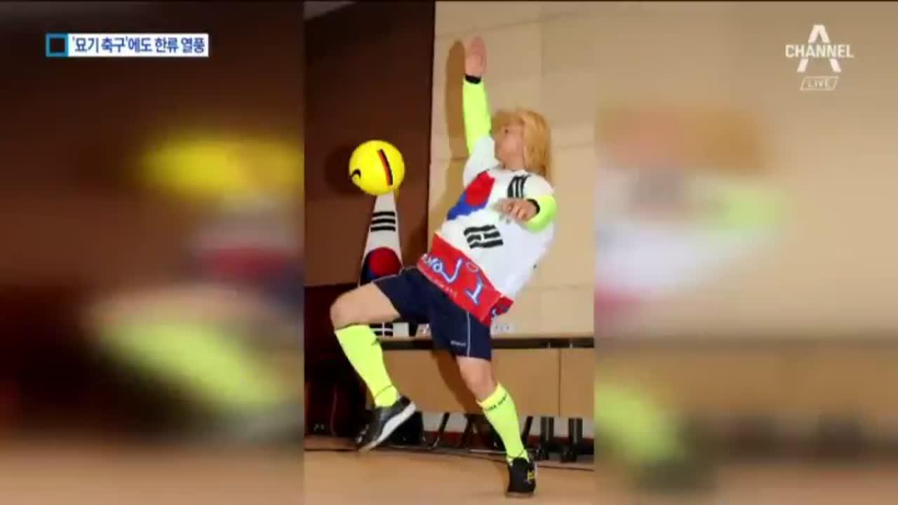 호나우지뉴도 팬이라는 축구 한류 스타는 누구?