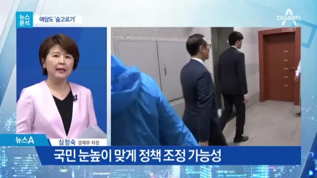 [뉴스분석]소득주도 성장론도 숨고르기?