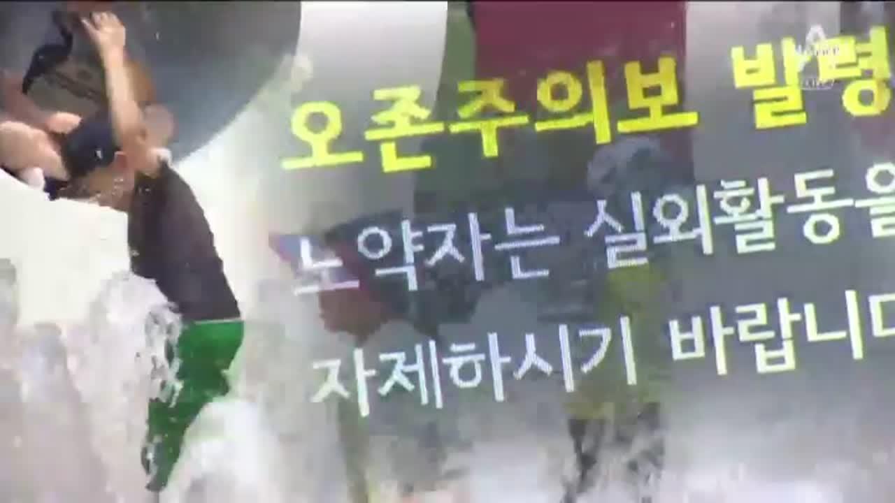 불볕더위 속 오존 ·자외선·미세먼지 '삼중고' 몸살