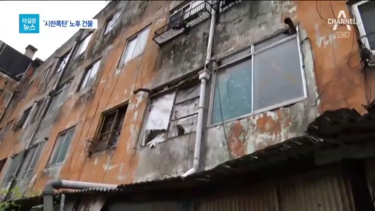 '시한폭탄' 된 노후건물