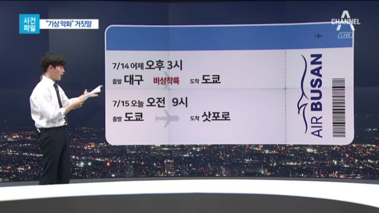 [사건파일]고장난 비행기에 2시간 반 갇힌 승객들