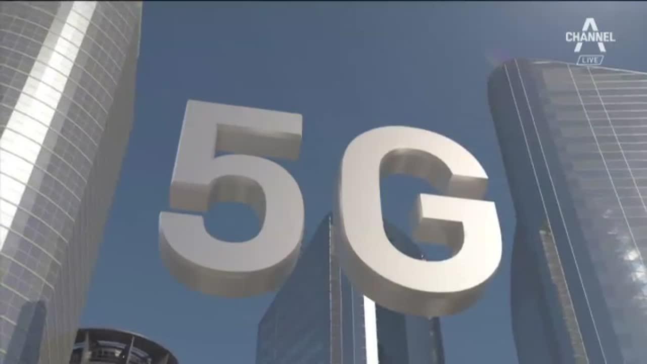 많은 데이터를 한꺼번에…'5G 시대' 성큼