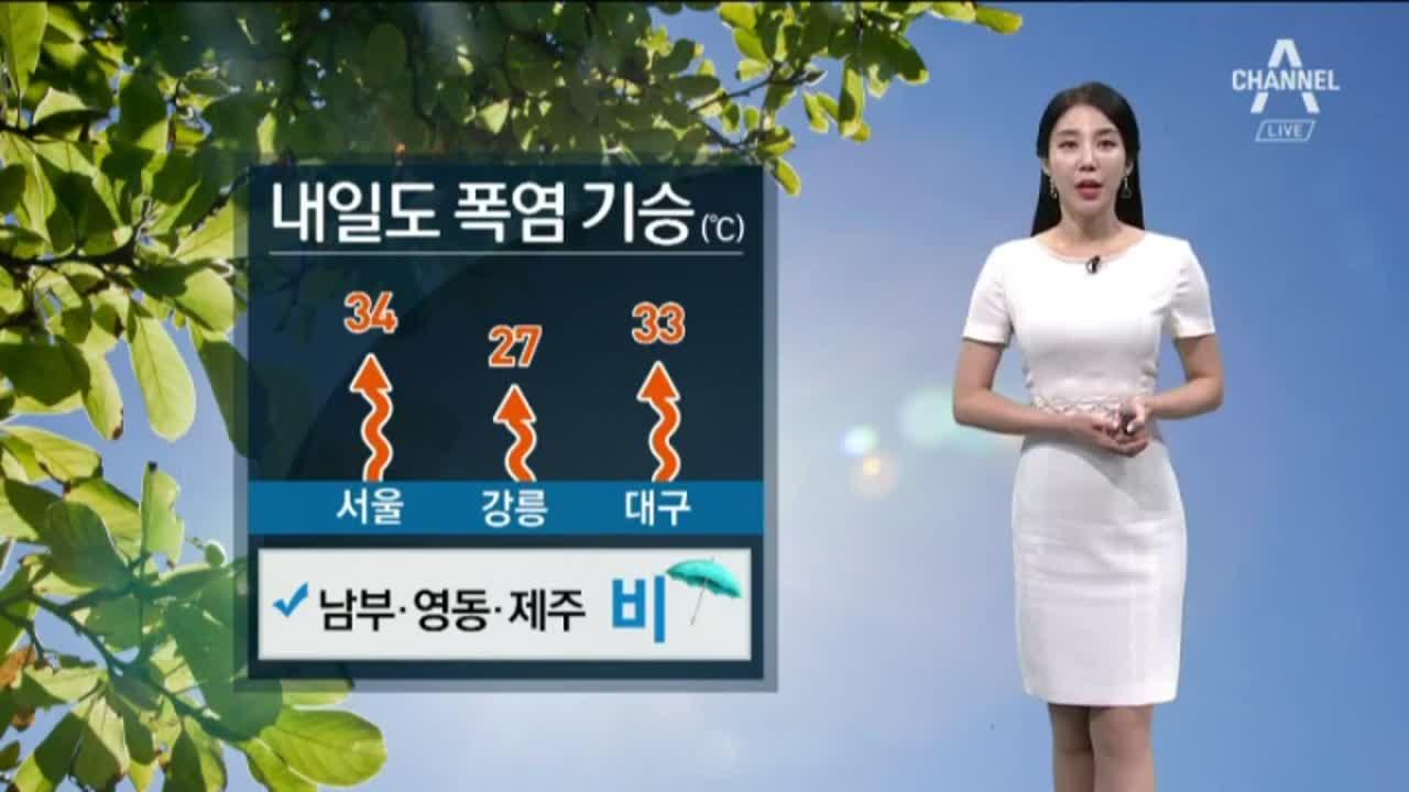 [날씨]계속되는 폭염…태풍 영향 남부에 많은 비