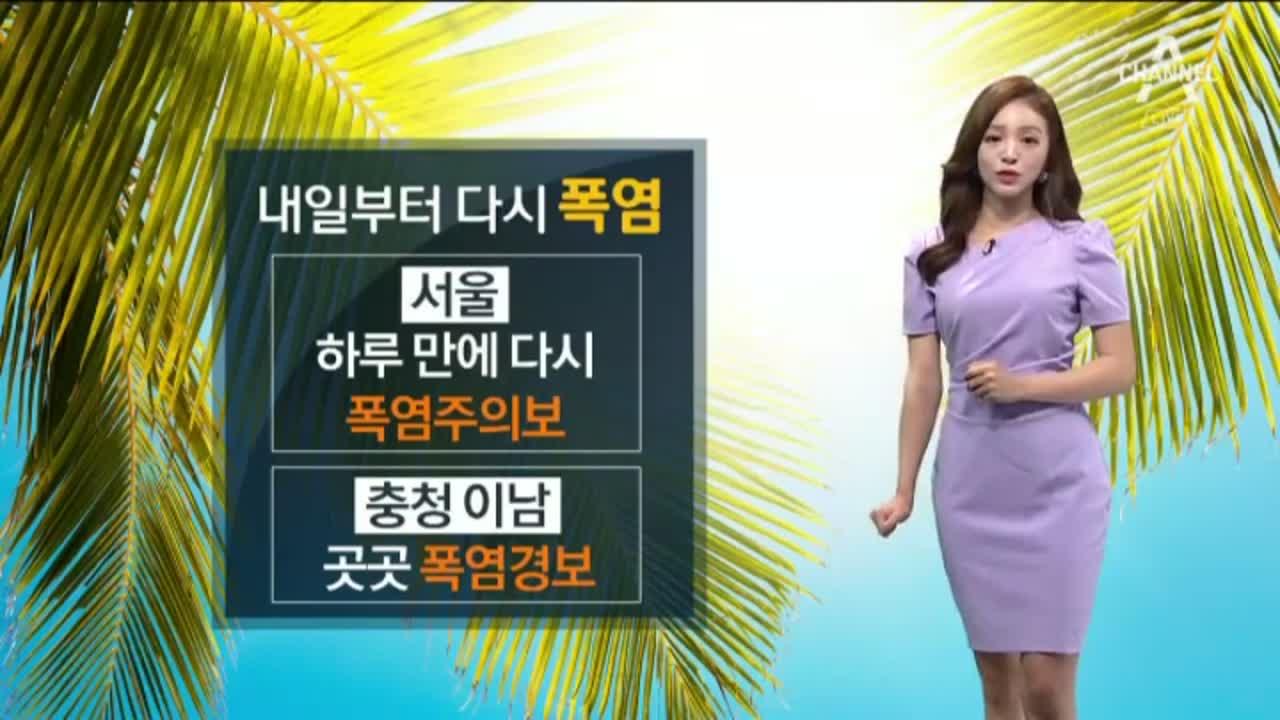 [날씨]내일부터 다시 폭염…서울 폭염주의보