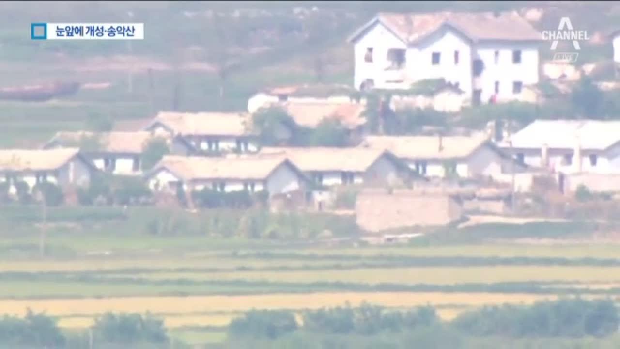 최북단 도라전망대 풍경