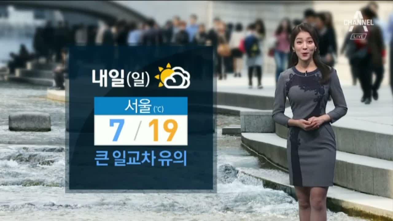 [날씨]큰 일교차 유의…설악·오대산 단풍 절정