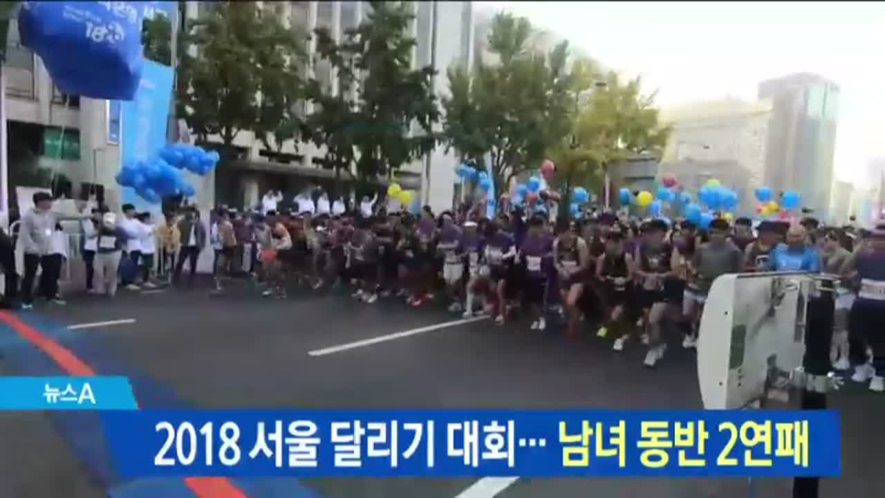 2018 서울 달리기 대회…남녀 동반 2연패