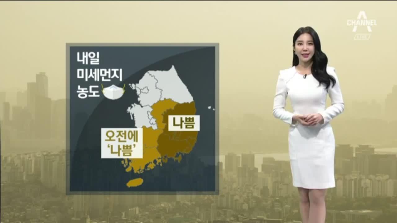 [날씨]남부 오전 미세먼지 '나쁨'…일부지역 비소식