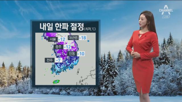 [날씨]내일 매서운 한파 절정…아침 서울 -12도ㆍ철원 -17도