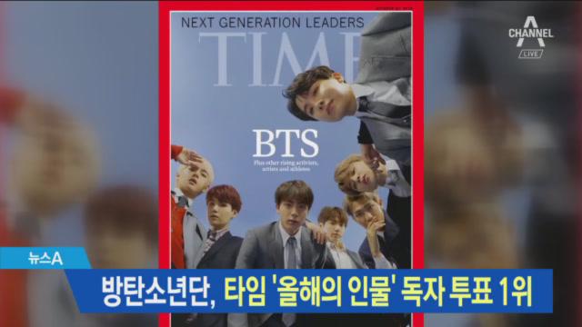 BTS, 타임지 '올해의 인물' 독자 투표 1위