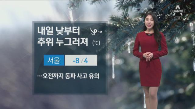 [날씨]아침까지 영하권 추위…낮부터 추위 누그러져