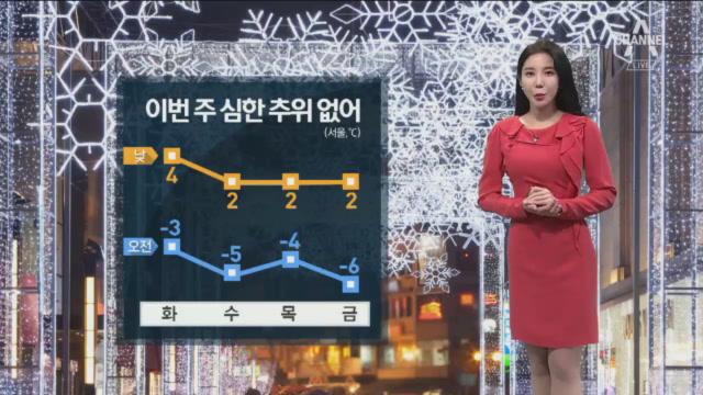 [날씨]이번 주 심한 추위 없어…내일 전국 비·눈
