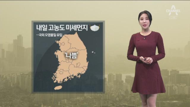 [날씨]서울·경기 초미세먼지 나쁨…내일 중국발 스모그 유입