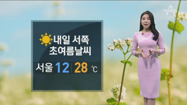 [날씨]내일 서울 28도 '초여름 날씨'…아침·저녁 '서늘'