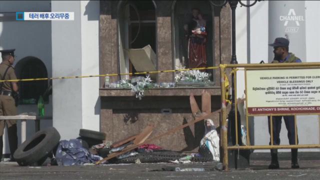 스리랑카 테러용의자 24명 체포…사망자 300명 육박