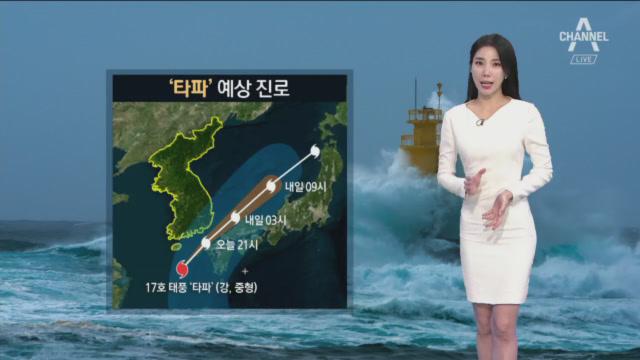 [날씨]내일 오전까지 태풍 '타파' 영향…강한 비 주의