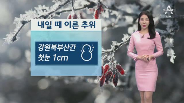 [날씨]내일 때 이른 추위…강원 북부 산간 첫 눈