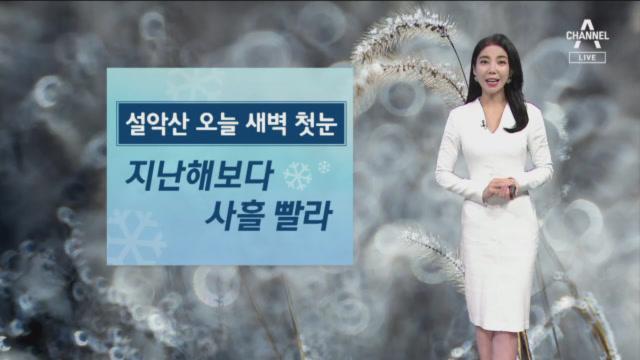 [날씨]내일 더 춥다…대관령 아침 기온 영하 1도
