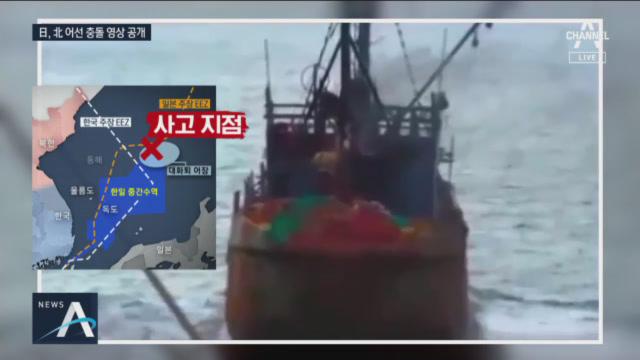 """日, 北 어선과 충돌 영상 공개…""""단속 정당했다"""" 주장"""