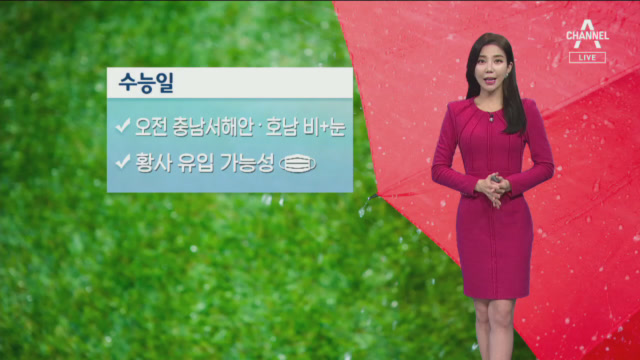[날씨]수능 예비소집일 '전국 비'…강원 산지 1cm 안팎 '눈'