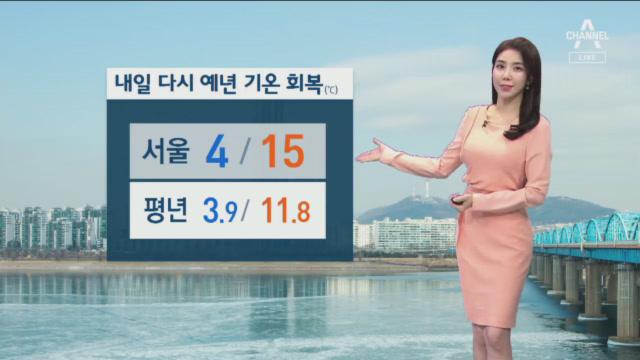 [날씨]내일 점차 추위 풀려…일부지역 눈·비소식