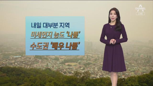 [날씨]한파 물러나니 미세먼지 비상…中 스모그 추가 유입