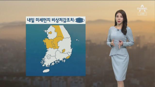 [날씨]내일 수도권 등 비상저감조치…전국 미세먼지 '나쁨'
