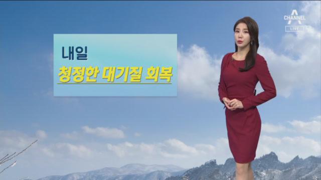 [날씨]내일 청정한 대기질 회복…곳곳에 한파
